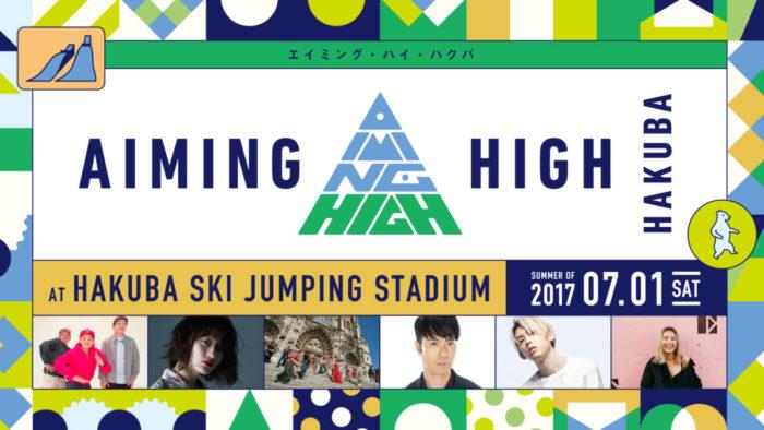 五輪メダリストの『スキージャンプ』が観られるフェス!お得なチケット付き宿泊プランも mainvisual02_AHH-2-700x394