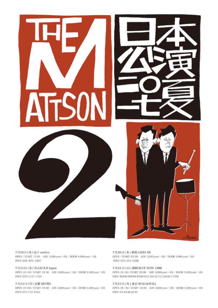 ザ・マットソン2来日!東京公演にはアジカンのGotchがゲスト出演! music170630_mattson2_1-700x991