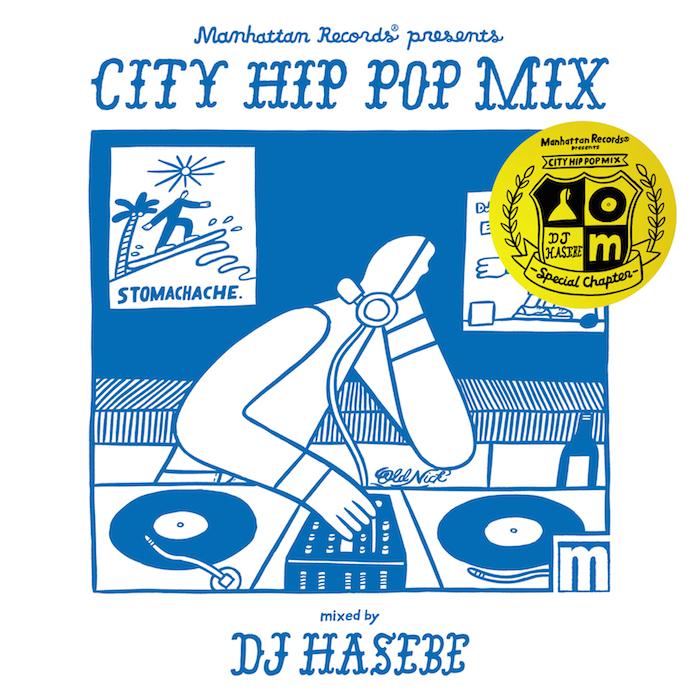 """DJ HASEBE×唾奇×フレンズおかもとえみの""""ROOM VACATION""""MV公開!『CITY HIP POP MIX 』第三弾収録! 170726_DJHASEBE_02"""