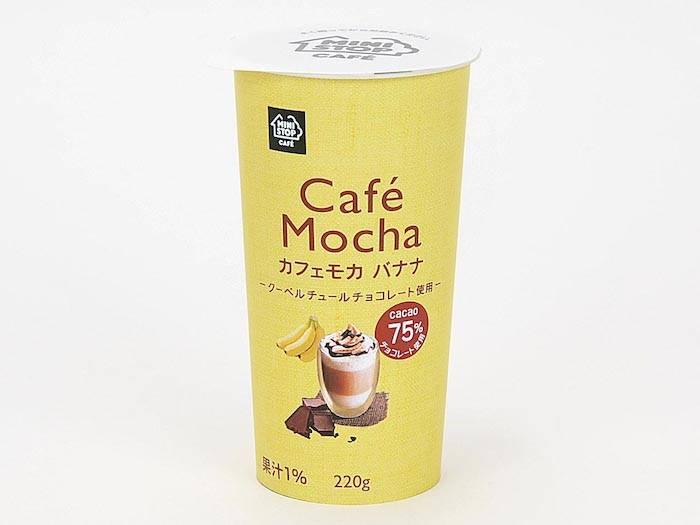 チョコレートの甘い味わいを堪能!カカオ75%「カフェモカ バナナ」やカカオ80%「チョコプリン」など発売! Fo170713_highcacao_1-700x525