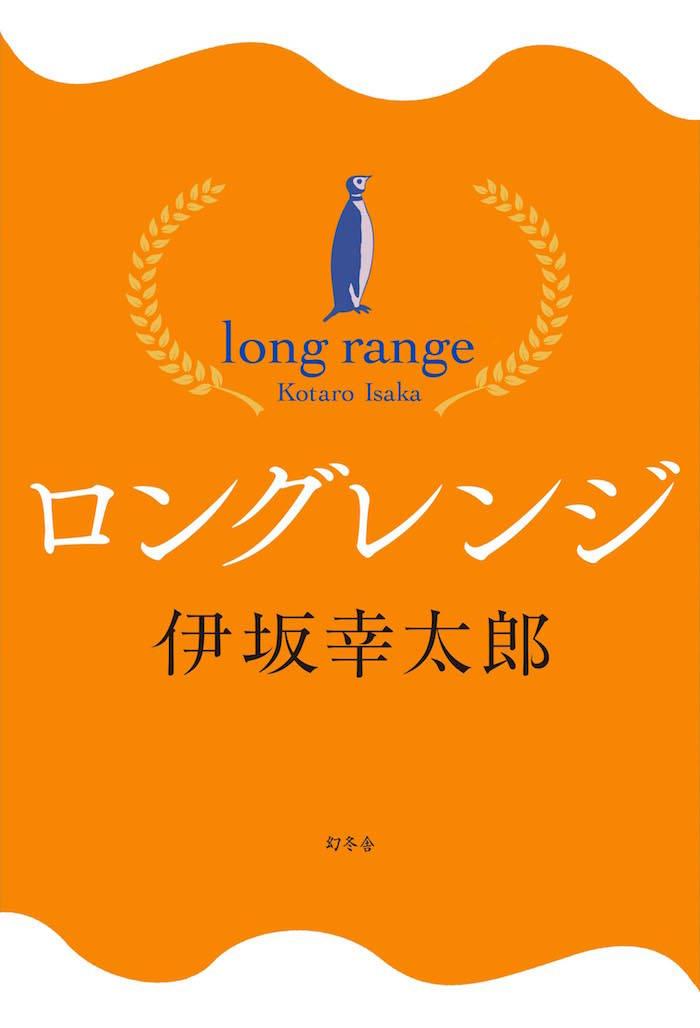 斉藤和義のために書き下ろした『アイネクライネ』との繋がりも!ベストセラー作家・伊坂幸太郎の最新短編を200円で! art170714_isakakotaro_1-700x1028