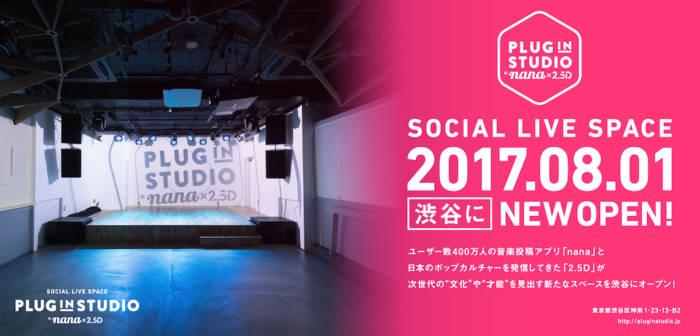 新たなカルチャースポット「PLUG IN STUDIO by nana × 2.5D」渋谷に誕生! art170720_pluginstudio_1-700x336