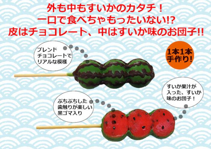 夏だ!海だ!すいかだ!即日完売の人気おだんごが夏季限定で発売開始。 food170717_yagumodango_5-700x494