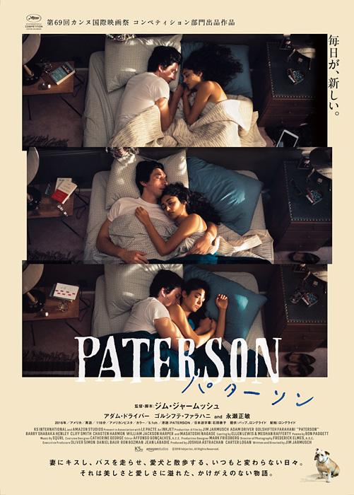 レイチェルの全然ファイトクラブVol.01 ジム・ジャームッシュ監督の最新作『パターソン』の感想 paterson_0