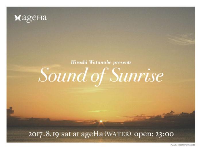 この夏は<Sound of Sunrise>へ。DJ Yogurtをゲストに迎え、海を眺めながら極上のダンスミュージックとともに夜明けの瞬間を! 170808_SOS_03-700x517