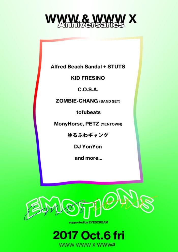 渋谷WWW、新シリーズにtofubeats、ゆるふわギャング、ZOMBIE-CHANGら出演! 171006_Emotions_flyer-700x993