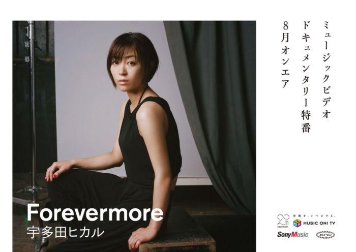 """宇多田ヒカル、『ごめん、愛してる』主題歌""""Forevermore""""フルMV配信決定!『M-ON!』でドキュメンタリーも放送! 1cf6676e4ba6d1959239d093c71631dd-700x496"""