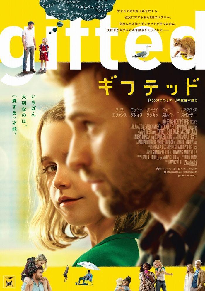 『(500)日のサマー』のマーク・ウェブ監督の最新作『gifted/ギフテッド』が日本公開決定! 21efd67cef8c0621b0ecbead0f466145-700x991
