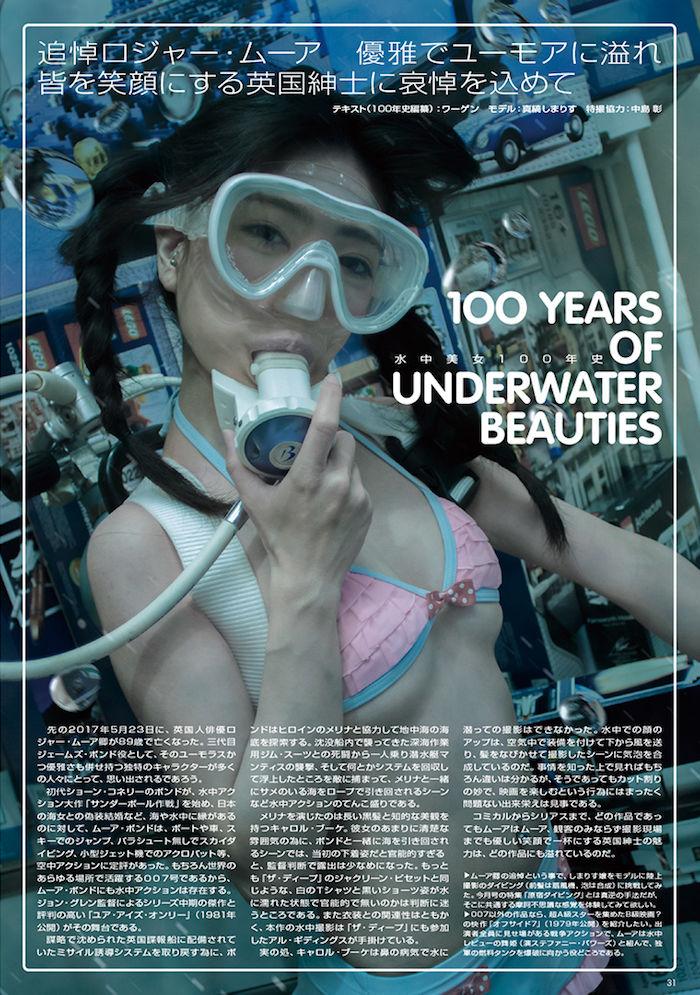 水中ニーソ9月号は「原宿ダイビング」!『水中美女美女100年史』も掲載! art170831_suichukneeso_9-700x995
