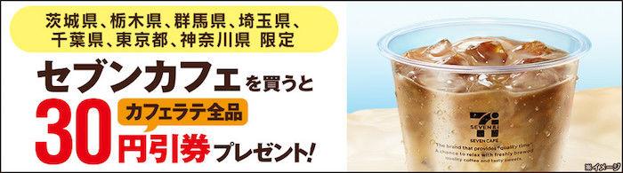 アイス カフェラテ セブン セブンイレブンカフェのアイスキャラメルラテを飲んでみた!