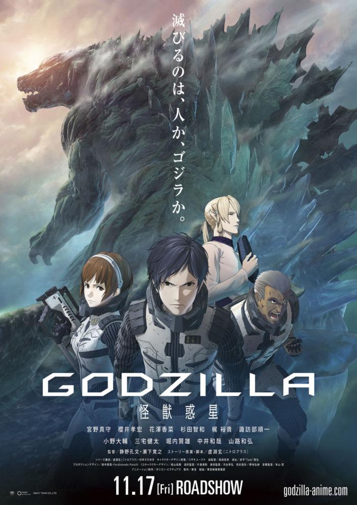 アニメ版『GODZILLA』予告でゴジラの全貌が公開!今度は植物由来? godzilla_2-700x990