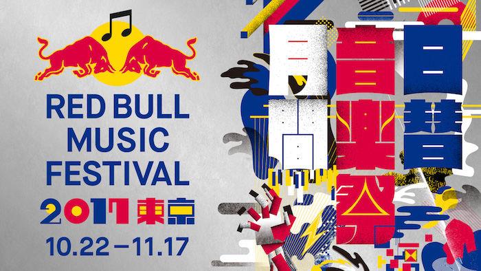 音楽フェス<レッドブル・ミュージック・フェスティバル 東京 2017>開催!約1ヶ月間東京が音楽に染まる! music170816_redbullmusicfestival_7-700x394