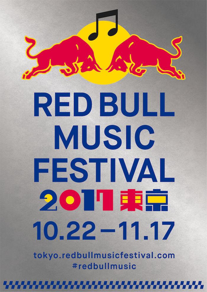 <レッドブル・ミュージック・フェスティバル 東京 2017>開催場所、日時、内容は? music170818_redbullmusicfestival_7-700x988