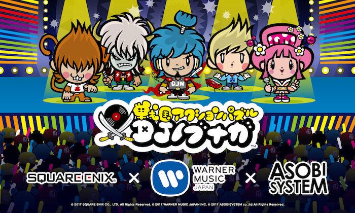 中田ヤスタカが音楽プロデュース!戦国武将が全員DJの新感覚アクションパズルゲームが登場だ! 160209b97d90c8a32175242e79c01fbe-700x420