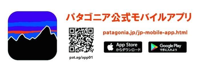 パタゴニアがミニマルなモバイルアプリを提供開始!製品や店舗の情報をはじめとした豊富なコンテンツ! 170831_Patagonia_04-700x260