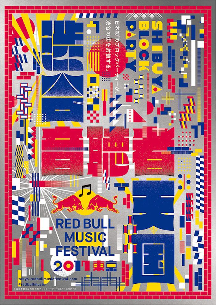 <レッドブル・ミュージック・フェスティバル 東京 2017>第一弾ラインナップに水カン、Zeebra、Seihoらが発表! 20171022_SHIBUYA-BLOCK-PARTY-700x988