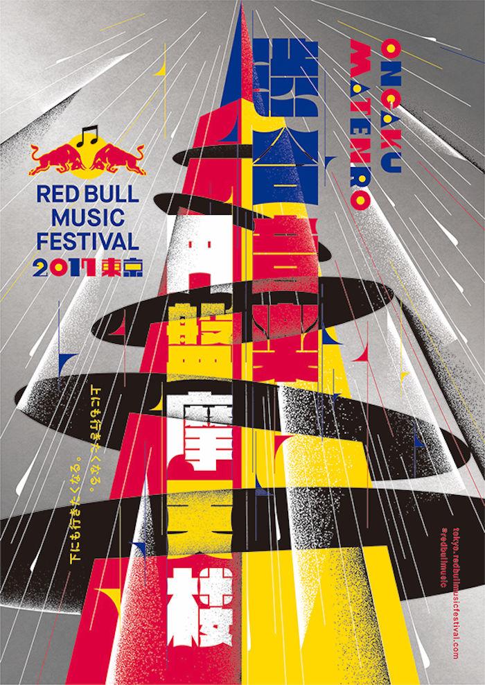 <レッドブル・ミュージック・フェスティバル 東京 2017>第一弾ラインナップに水カン、Zeebra、Seihoらが発表! 20171028_ONGAKU-MATENRO-700x988