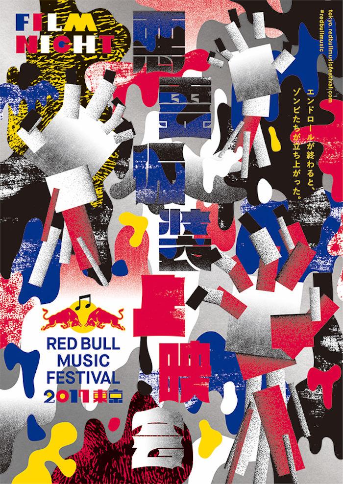 <レッドブル・ミュージック・フェスティバル 東京 2017>第一弾ラインナップに水カン、Zeebra、Seihoらが発表! 20171031_FILM-NIGHT-700x988