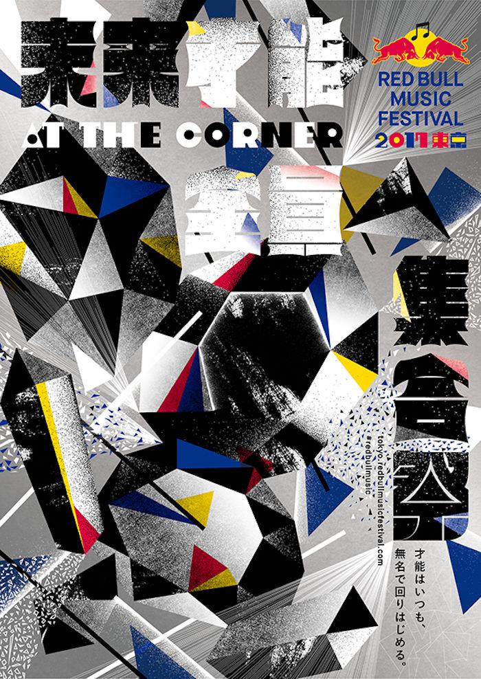 <レッドブル・ミュージック・フェスティバル 東京 2017>第一弾ラインナップに水カン、Zeebra、Seihoらが発表! 20171103_AT-THE-CORNER-700x988