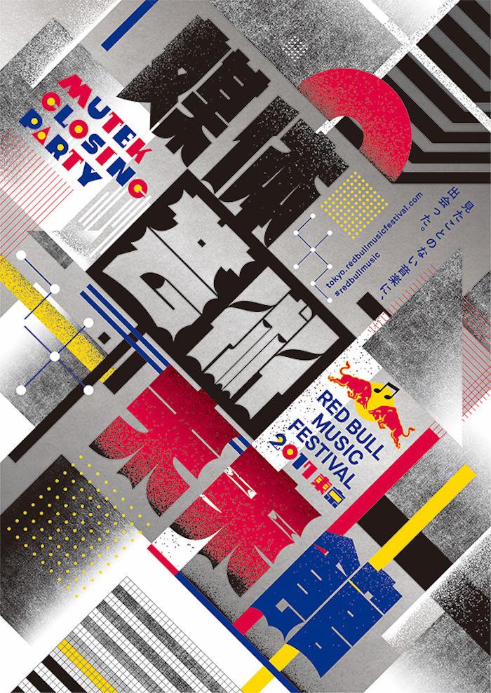 <レッドブル・ミュージック・フェスティバル 東京 2017>第一弾ラインナップに水カン、Zeebra、Seihoらが発表! 20171105_MUTEK-CLOSING-PARTY-700x988