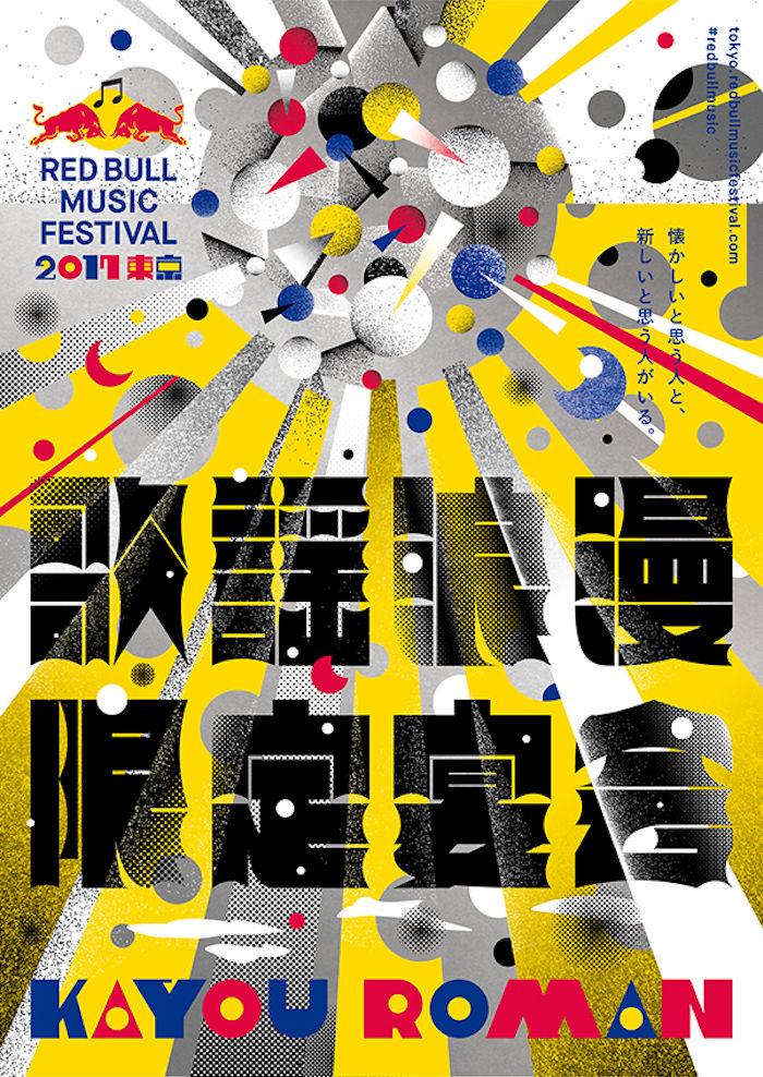 <レッドブル・ミュージック・フェスティバル 東京 2017>第一弾ラインナップに水カン、Zeebra、Seihoらが発表! 20171111_KAYOU-ROMAN-700x988