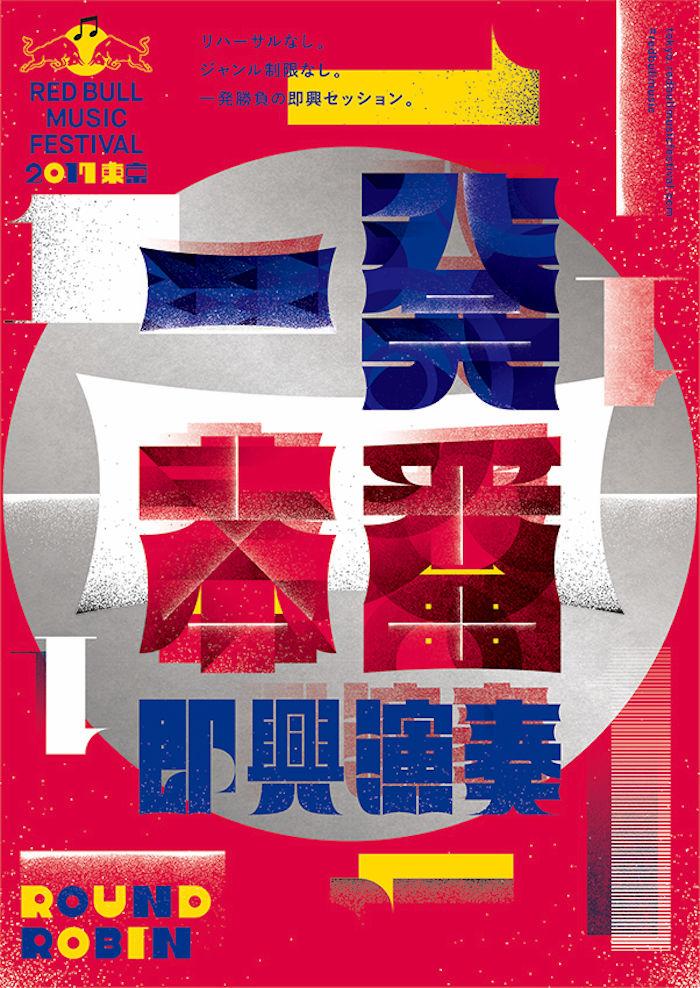 <レッドブル・ミュージック・フェスティバル 東京 2017>第一弾ラインナップに水カン、Zeebra、Seihoらが発表! 20171115_ROUND-ROBIN-700x988