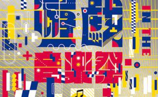 DIGGIN' IN THE CARTS 電子遊戯音楽祭