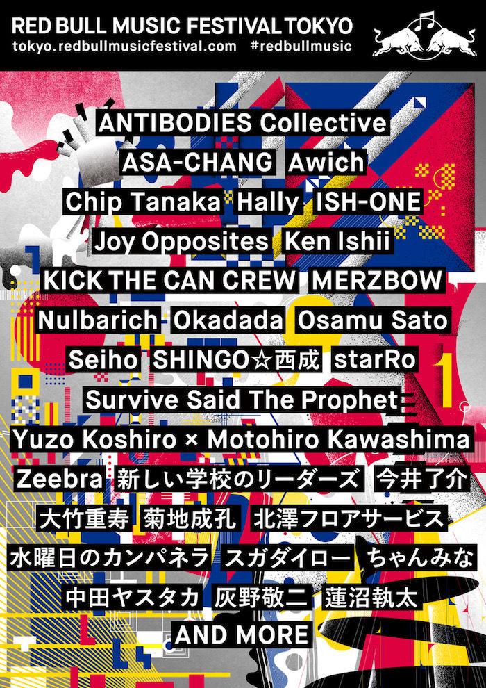 <レッドブル・ミュージック・フェスティバル 東京 2017>第一弾ラインナップに水カン、Zeebra、Seihoらが発表! RBMF20170914_1st_Lineup_Poster-700x990