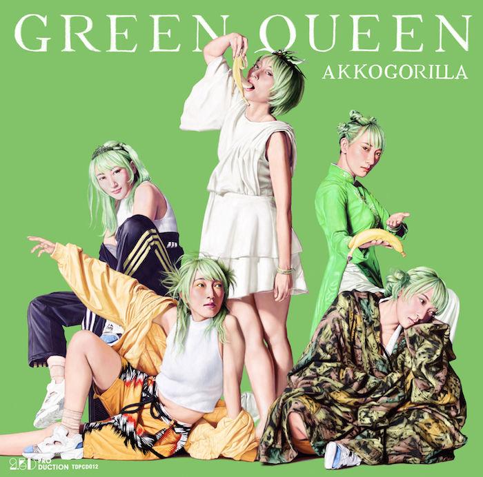 あっこゴリラ新EP発売&ウルトラワンマン決定!PARKGOLFと共作の新曲も公開 akkogorilla-1-700x692