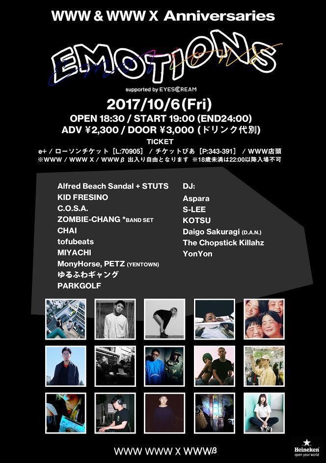 PARKGOLFが追加!tofubeats、ゆるふわギャングら出演の渋谷WWW・Emotions、出演者最終発表&タイムテーブル公開! emotions-2