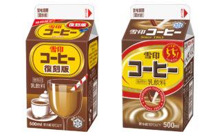 雪印コーヒー復刻版