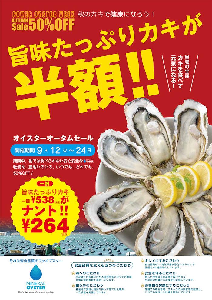 生牡蠣が期間限定全品半額!<オイスター オータムセール>開催! food170908_oysterbar_1-700x990