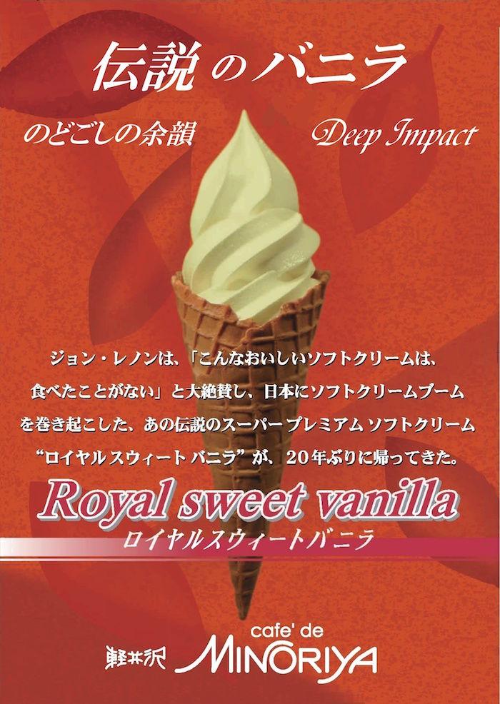 ジョン・レノンも愛したソフトクリーム!ポップアップストア出店決定、お取り寄せも! food170926_minoriya_1-700x986