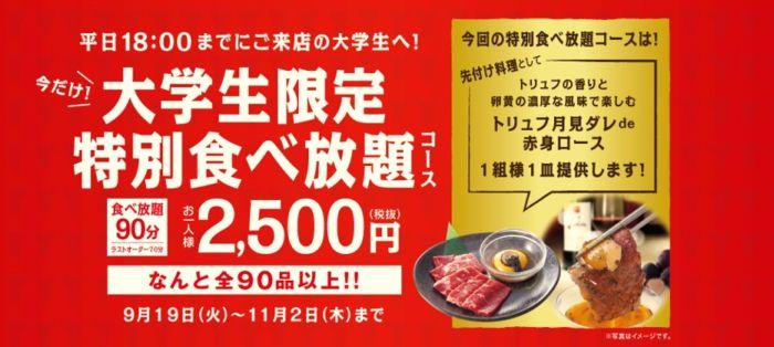 牛角で大学生食べ放題キャンペーンが始まる!期間特別の肉も……! gyukaku-1-700x314