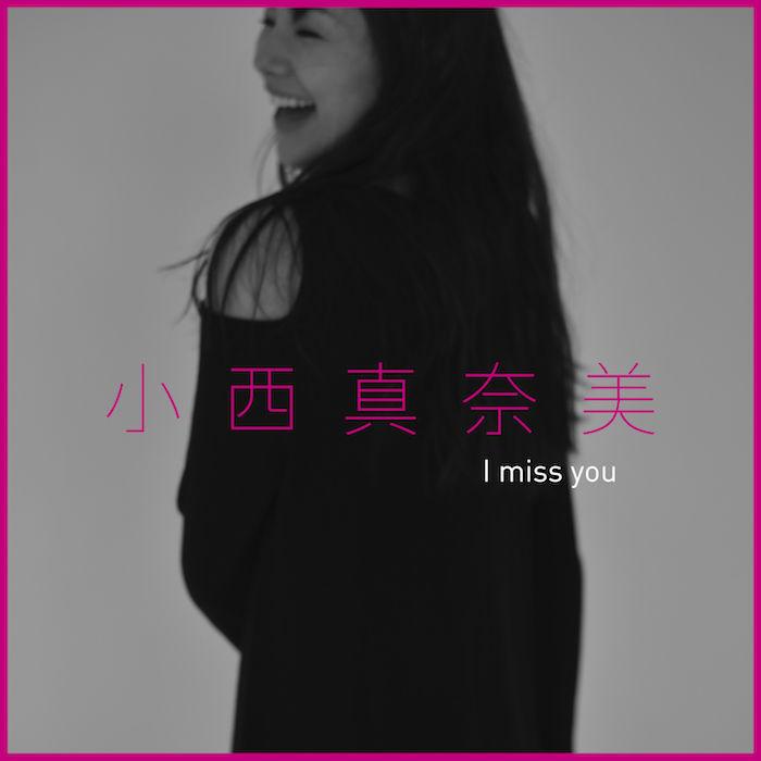 小西真奈美がKREVAプロデュースでEP『I miss you』をリリース! music170922_konishimanami_2-700x700
