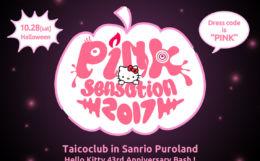 Pink sensation 2017