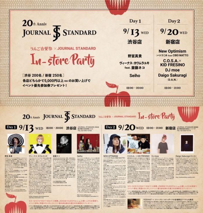 渋谷→りんご音楽祭!何を着てゆけばいいの?! ringo2017_js_flyer_back-2-e1504667659153-700x735