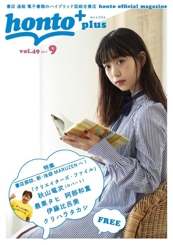 ロバート秋山のクリエイターズ・ファイル、新作はラーメン評論の第一人者 robert-akiyama-01