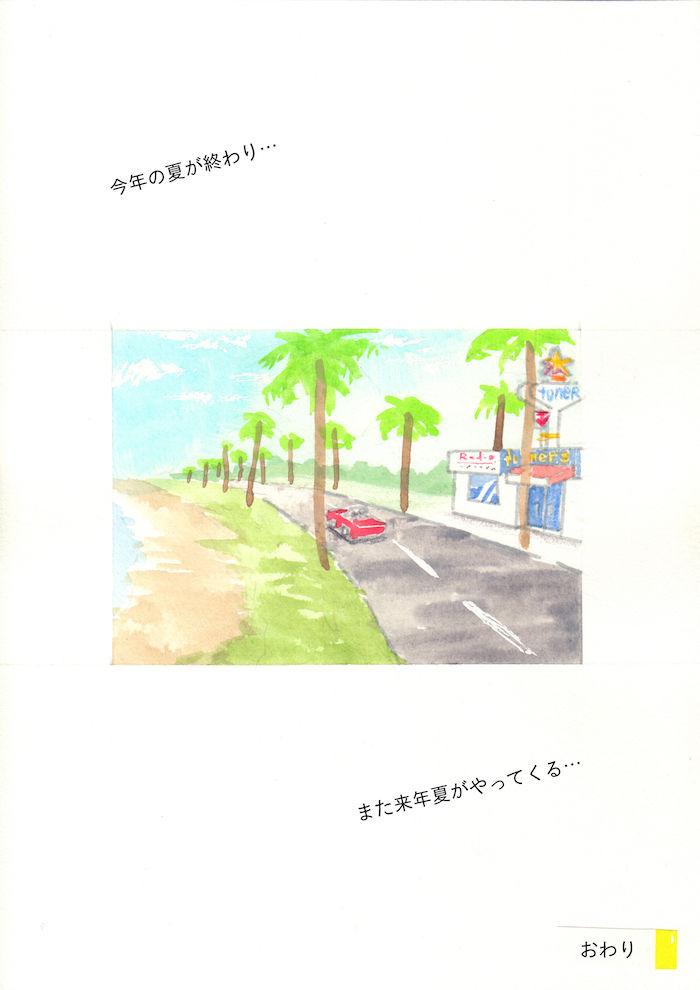 【あのMVを漫画で描く】SPARKLE/山下達郎 sparkle15-700x990
