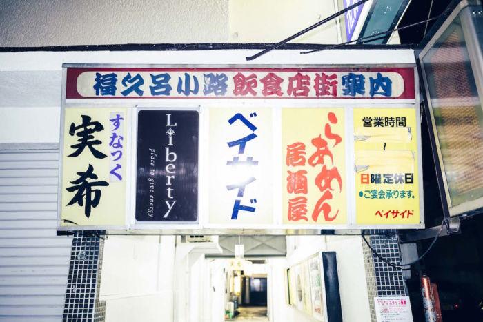第一回目 BACK IN TOWN takaiwaryo-colomn3-700x467