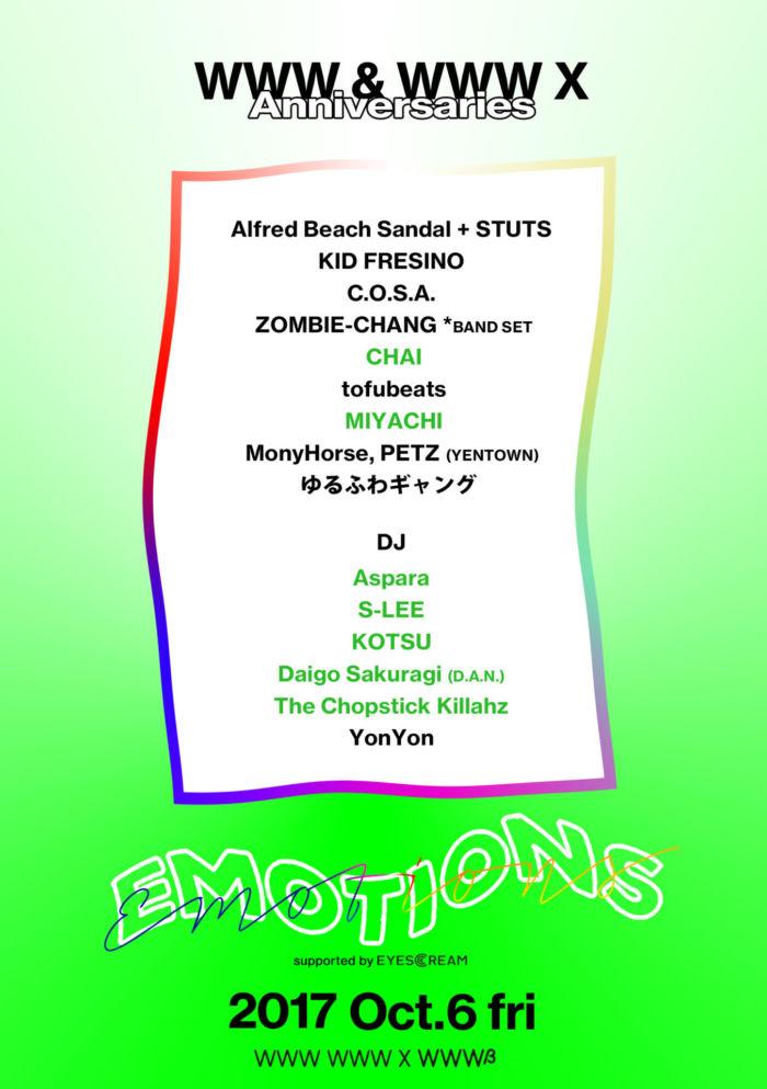 CHAIやMIYACHIが追加!tofubeats、ゆるふわギャングら出演の渋谷WWW・Emotions、第二弾出演者発表! wwwemo-700x993