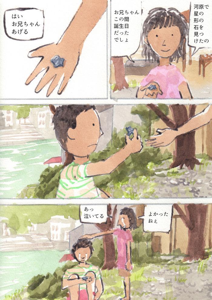 【あのMVを漫画で描く】未来は僕等の手の中/THE BLUE HEARTS 5032c1169bb4ab3cac2d235e4d05191a-700x990
