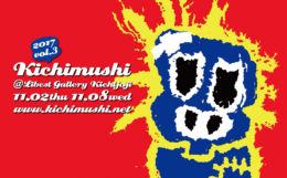 手塚治虫文化祭〜キチムシ'17