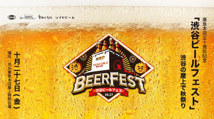 """渋谷でご当地ビールが味わえるイベントが開催!スーパーフード""""マカ""""を2倍配合した『プレミアムシブヤビール』も限定販売。 food171025_shibuyabeer_1-700x391"""