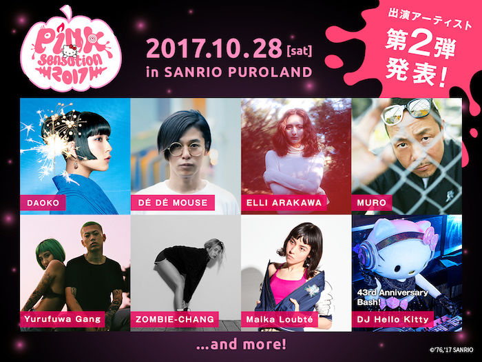 DAOKOのサイン入り招待状をプレゼント!DÉ DÉ MOUSEら第二弾出演アーティスト発表<PINK sensation 2017>! music171012_pinksensation_1-700x525