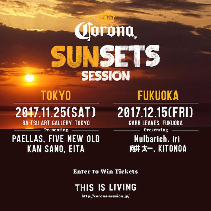 PAELLASや向井太一ら出演!音楽イベント<CORONA SUNSETS SESSION>が東京と福岡で開催。 music171025_coronasession_1-700x700