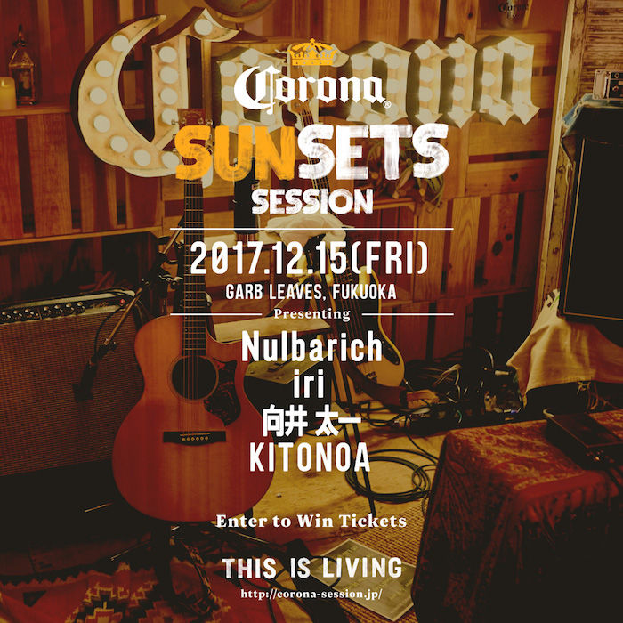 PAELLASや向井太一ら出演!音楽イベント<CORONA SUNSETS SESSION>が東京と福岡で開催。 music171025_coronasession_2-700x700