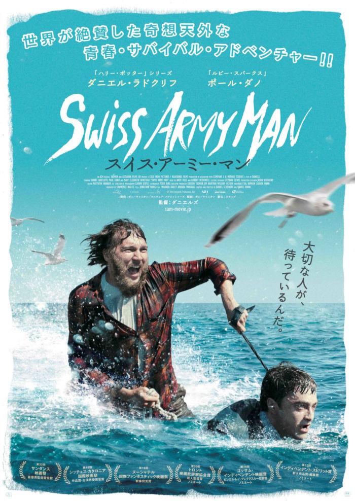 【対談】話題の映画『スイス・アーミー・マン』はどこかおかしい!?chelmico・MC RACHELが宣伝プロデューサーに突撃! swiss-army-man-700x988