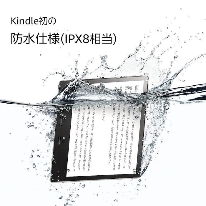 Kindle Oasis(Newモデル)はお風呂でも使える最強の電子書籍リーダーに! technology171024_kindleoasis_4-700x700