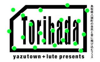torihada